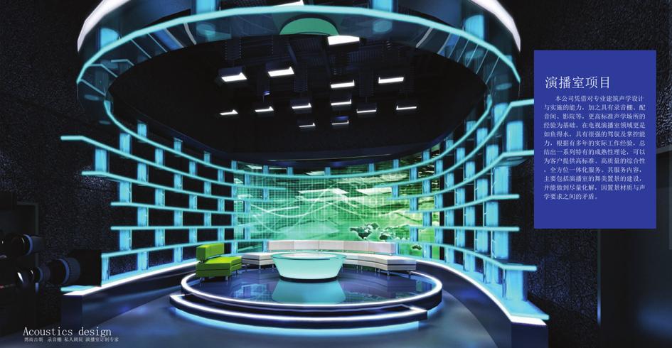 北京四达时代软件技术股份有限公司演播室建筑声学及舞美置景